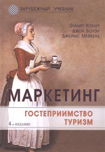 Котлер Ф., Боуэн Дж., Мейкенз ДЖ. Маркетинг. Гостеприимство. Туризм