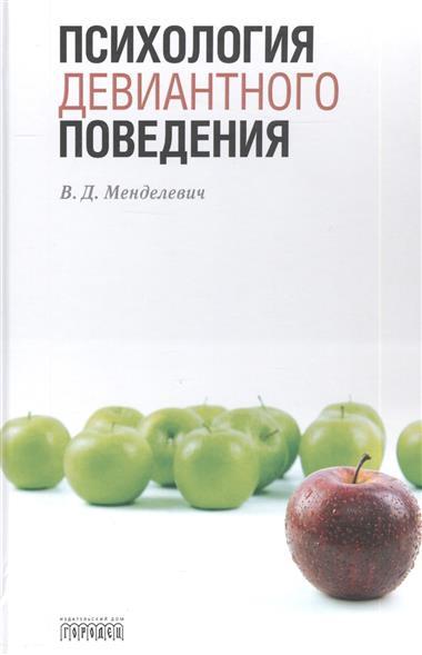 Менделевич В. Психология девиантного поведения термопот sakura sa 334rs steel red