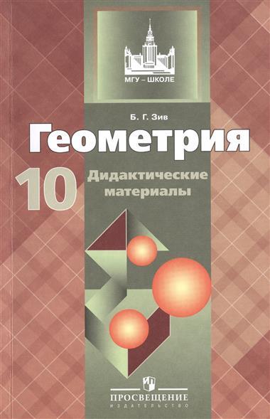 Геометрия. Дидактические материалы. 10 класс. Пособие для общеобразовательных организаций. Базовый и углубленный уровни