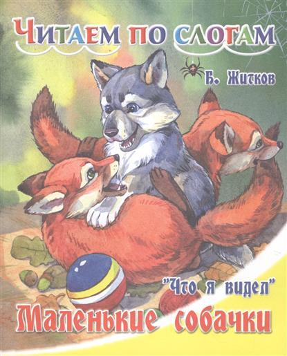 Житков Б. Что я видел. Маленькие собачки ISBN: 9785000403631 что я видел