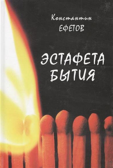 Ефетов К. Эстафета бытия