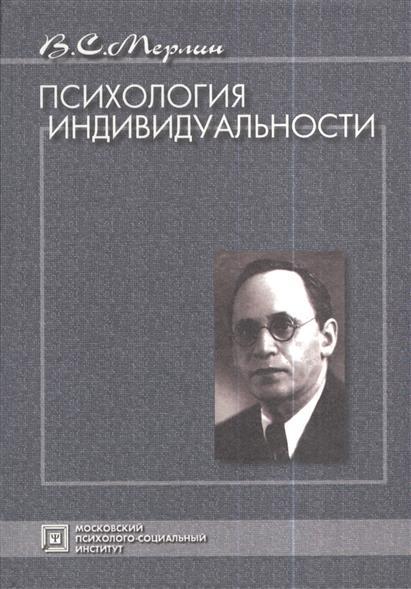 Психология индивидуальности. Избранные психологические труды. 2-е издание, стереотипное