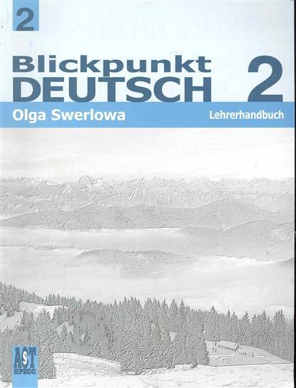 Немецкий язык В центре внимания нем. 2 Кн. для учителя 8 кл
