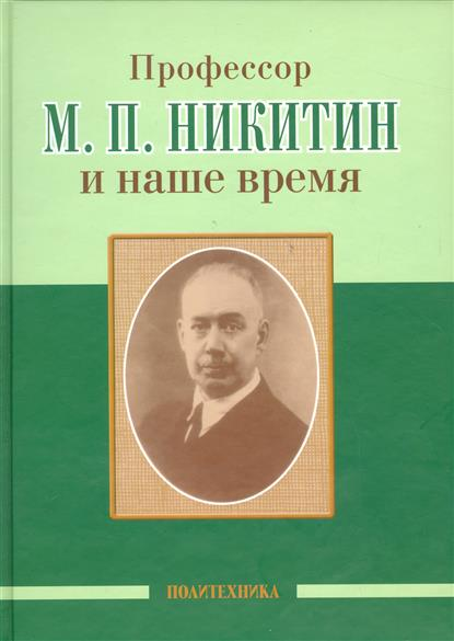 Скоромец А. (ред.) Профессор М.П. Никитин и наше время скоромец а казаков в ред профессор е л вендерович и наше время