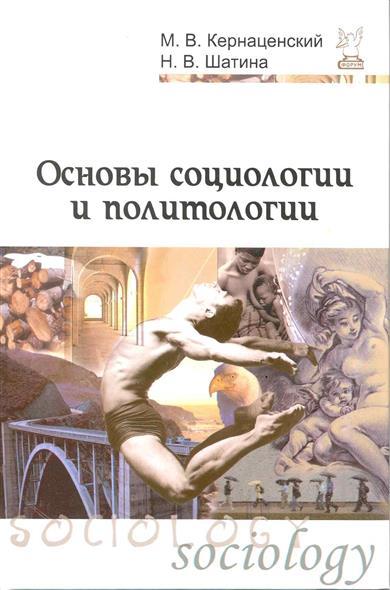 Основы социологии и политологии Учеб. пос.