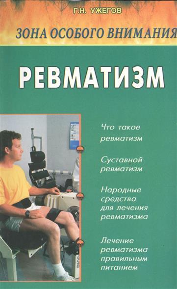 Ревматизм. Народные методы лечения