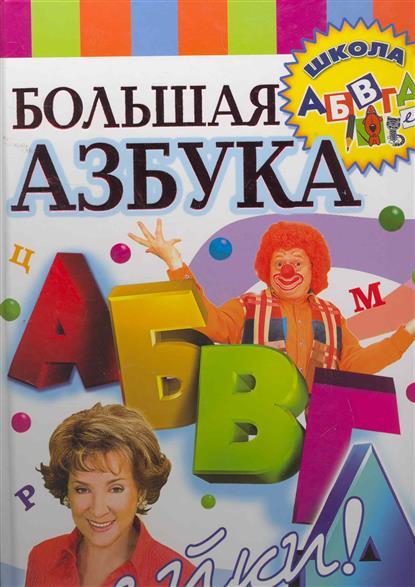 Соколова Е., Нянковская Н. (сост.) Большая азбука АБВГДейки