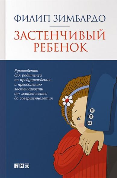 Застенчивый ребенок. Руководство для родителей по предупреждению и преодолению застенчивости от младенчества до совершеннолетия