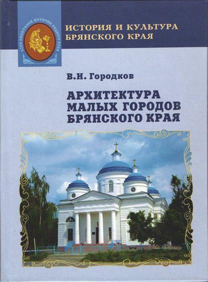 Архитектура малых городов Брянского края