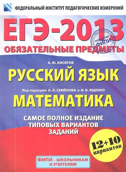 ЕГЭ-2013. Обязательные предметы. Русский язык. Математика. Самое полное издание типовых вариантов заданий