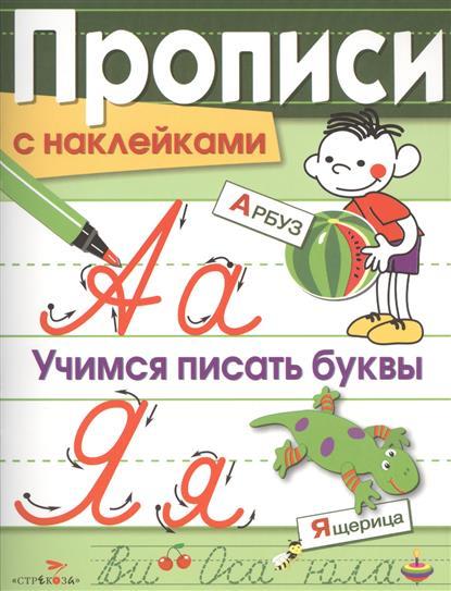 Маврина Л. (сост.) Прописи с наклейками. Учимся писать буквы