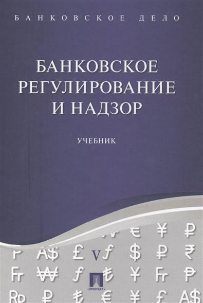 Банковское дело. В 5 томах. Том V. Банковское регулирование и надзор. Учебник