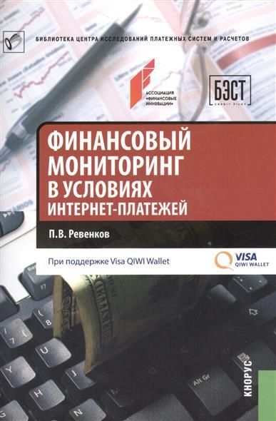 Ревенков П. Финансовый мониторинг в условиях интернет-платежей
