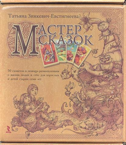Зинкевич-Евстигнеева Т. Мастер сказок. 50 сюжетов в помощь размышлениям о жизни, людях и себе для взрослых и детей старше 7 лет