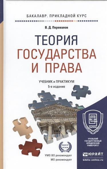 Перевалов В. Теория государства и права. Учебник и практикум для прикладного бакалавриата рамендик д общая психология и психологический практикум учебник и практикум для прикладного бакалавриата