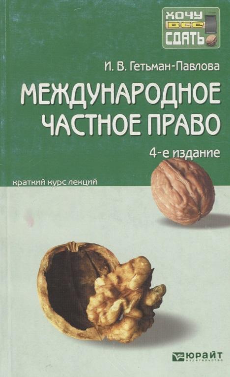 Гетьман-Павлова И. Международное частное право