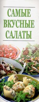 Резько И. Самые вкусные салаты плотникова т такие вкусные салаты…