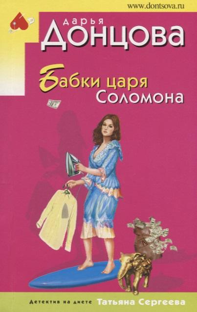 Донцова Д. Бабки царя Соломона мудрость царя соломона