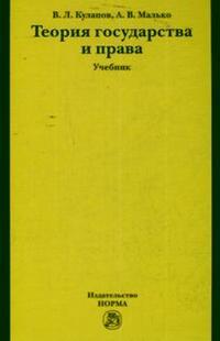 Кулапов В. Теория гос-ва и права Кулапов ISBN: 9785917681924 абдулаев м теория гос ва и права абдулаев
