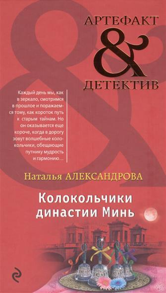 цены Александрова Н. Колокольчики династии Минь