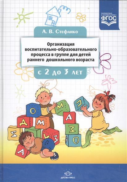 Организация воспитательно-образовательного процесса в группе для детей раннего дошкольного возроста с 2 до 3 лет