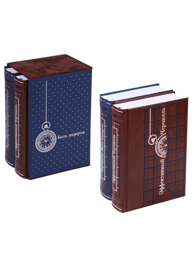 Быть лидером (комплект из 2 книг) диетические тайны мадридского двора большая книга постничества комплект из 2 книг