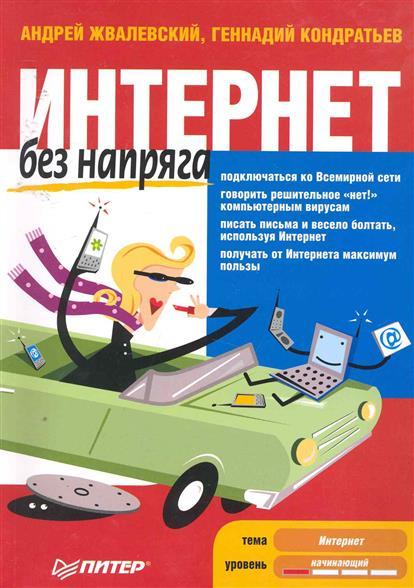 Жвалевский А., Кондратьев Г. Интернет без напряга