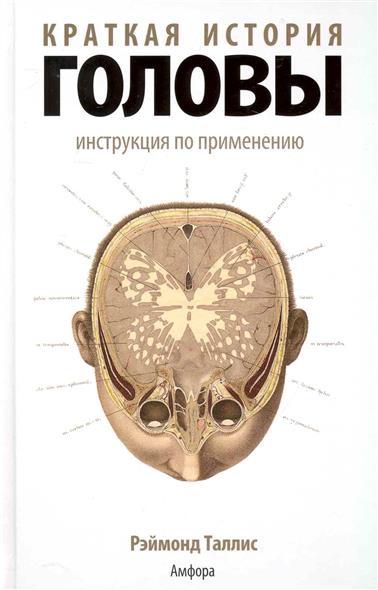 Таллис Р. Краткая история головы Инструкция по применению таллис р краткая история головы инструкция по применению