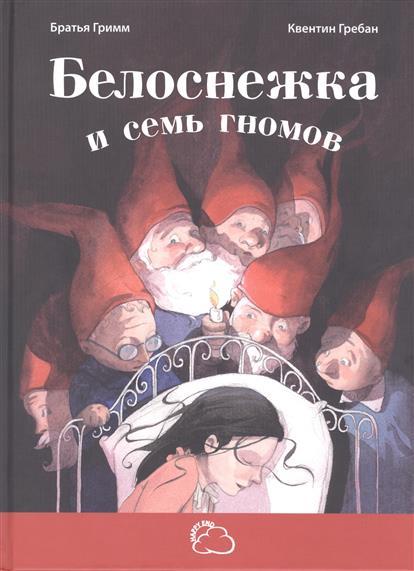 Гримм Я., Гримм В. Белоснежка и семь гномов белоснежка и семь гномов куклу