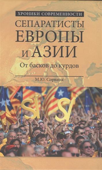 Сорвина М. Сепаратисты Европы и Азии. От басков до курдов николай басков игра