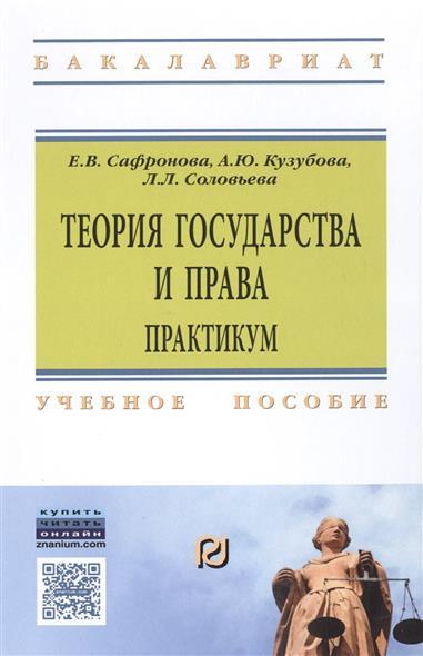 Сафронова Е., Кузубова А., Соловьева Л. Теория государства и права. Практикум