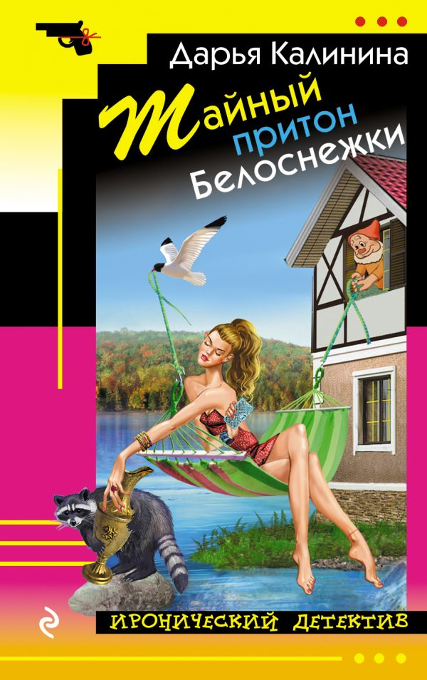 Калинина Д. Тайный притон Белоснежки костюм сказочной белоснежки 44