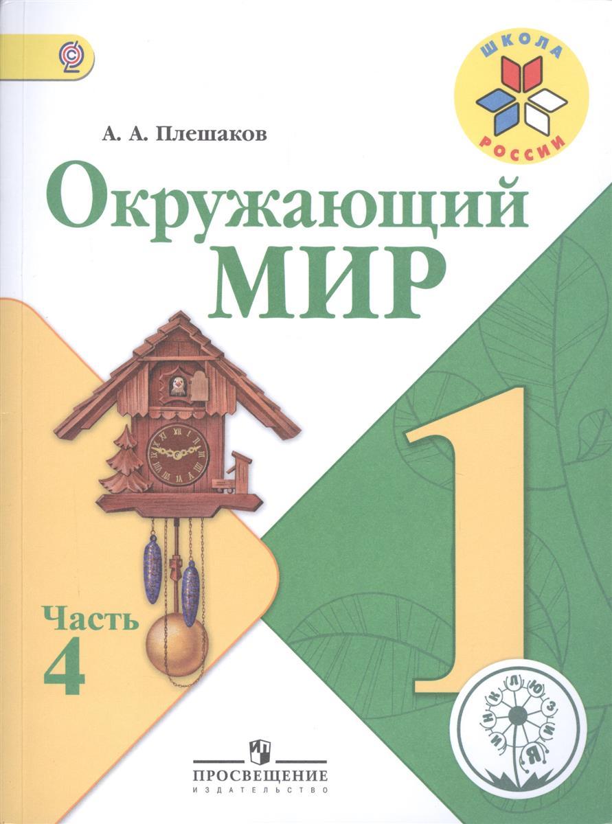 Скачать учебник по окружающий мир3 4 классы сонин