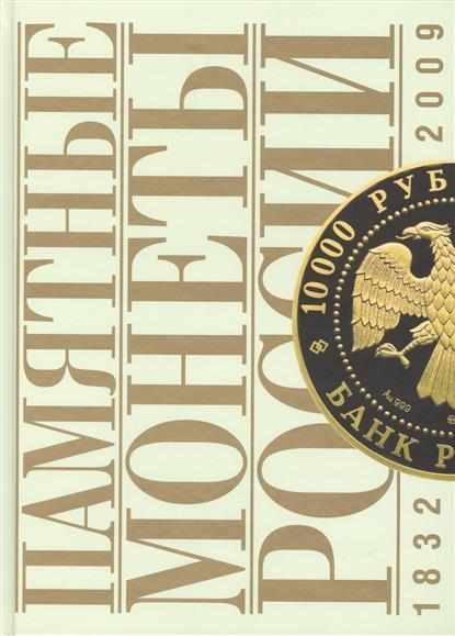 Памятные и инвестиционные монеты России 1832-2009. Каталог-справочник