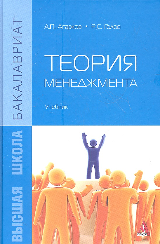 Агарков А., Голов Р. Теория менеджмента. Учебник агарков а голов р теплышев в ерохина е экономика и управление на предприятии учебник