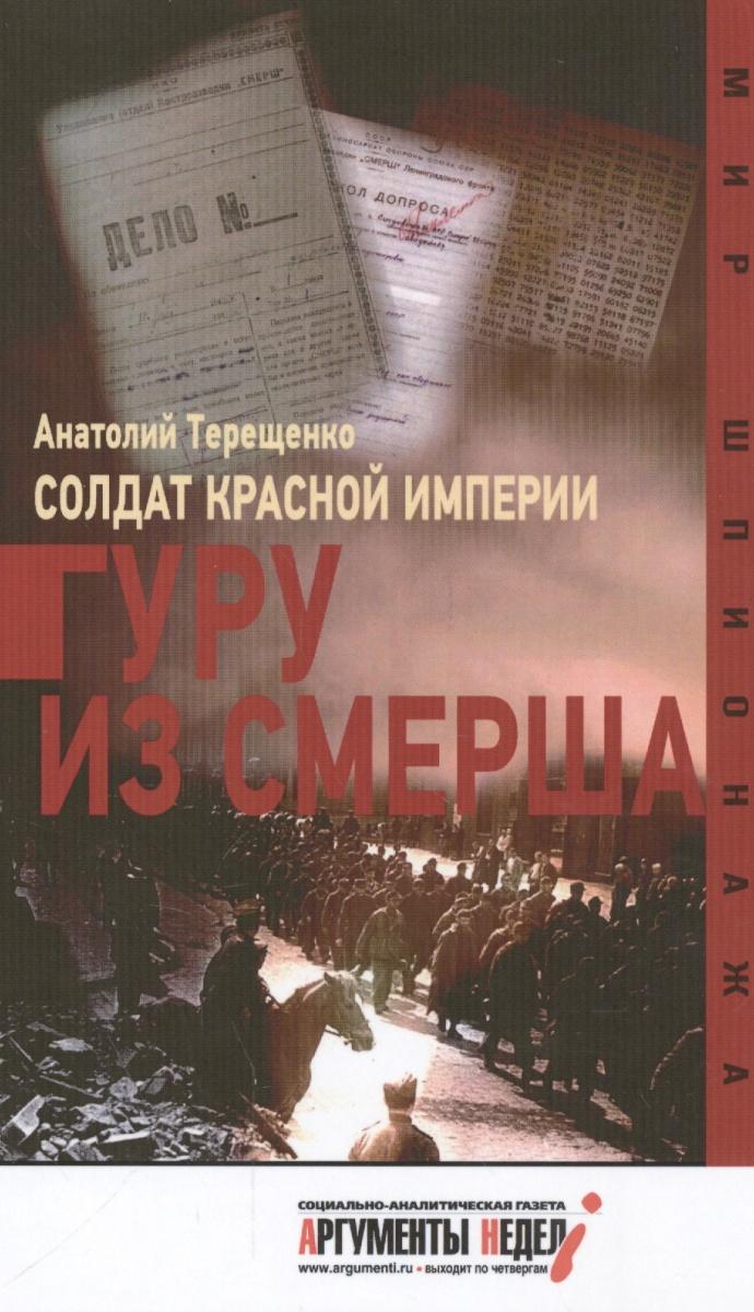 Терещенко А. Солдат Красной империи. Гуру из Смерша