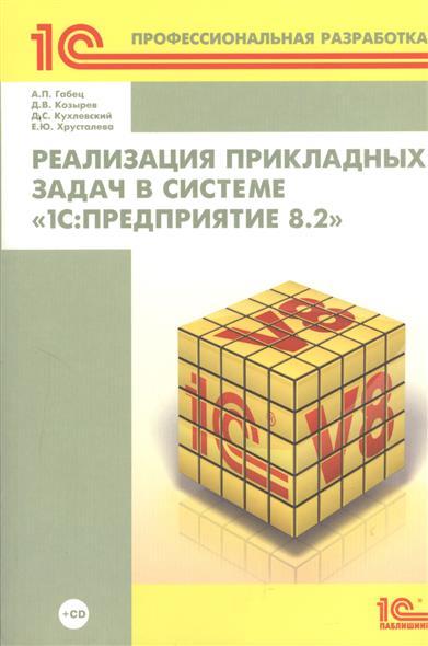 Реализация прикладных задач в системе