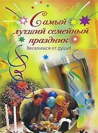 Калинина Е. Самый лучший семейный праздник книги феникс самый лучший детский праздник