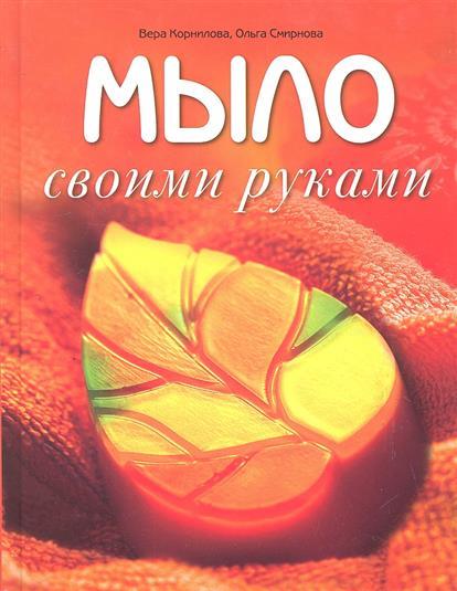 Книга Мыло своими руками. Корнилова В., Смирнова О.