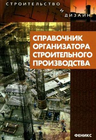 Справочник организатора строит. производства