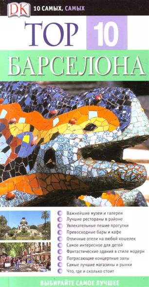 Соренсен А. Тор 10 Барселона