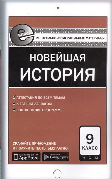 Волкова К. (сост.) Новейшая история. 9 класс