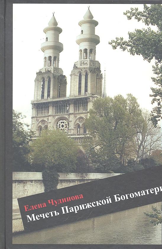 Мечеть Парижской богоматери