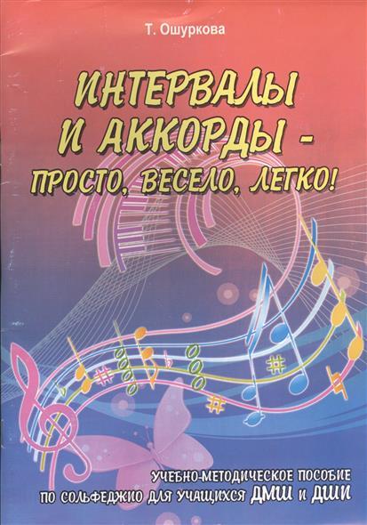 Интервалы и аккорды - просто, весело, легко! Учебно-методическое пособие по сольфеджио для учащихся ДМШ и ДШИ