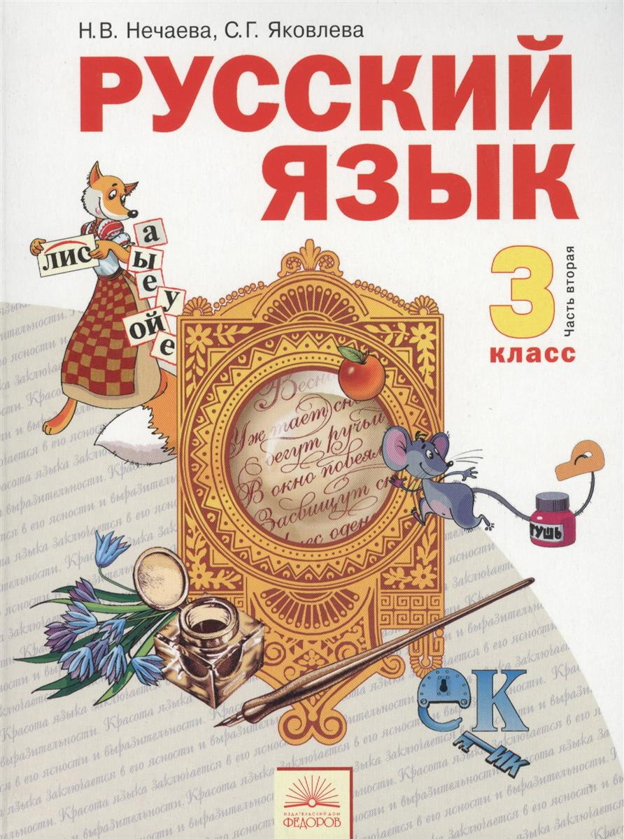 Русский язык. 3 класс. В 2 частях. Часть вторая