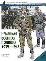 Немецкая военная полиция 1939-1945