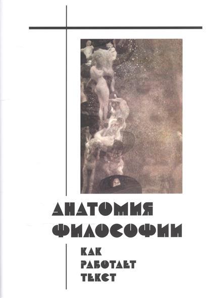 Синеокая Ю. (сост.) Анатомия философии. Как работает текст андрей битов текст как текст