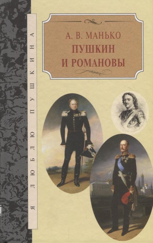 Манько А. Пушкин и Романовы романовы сбывшееся пророчество