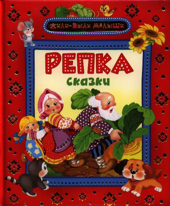 Рябченко В. (ред.) Репка. Сказки