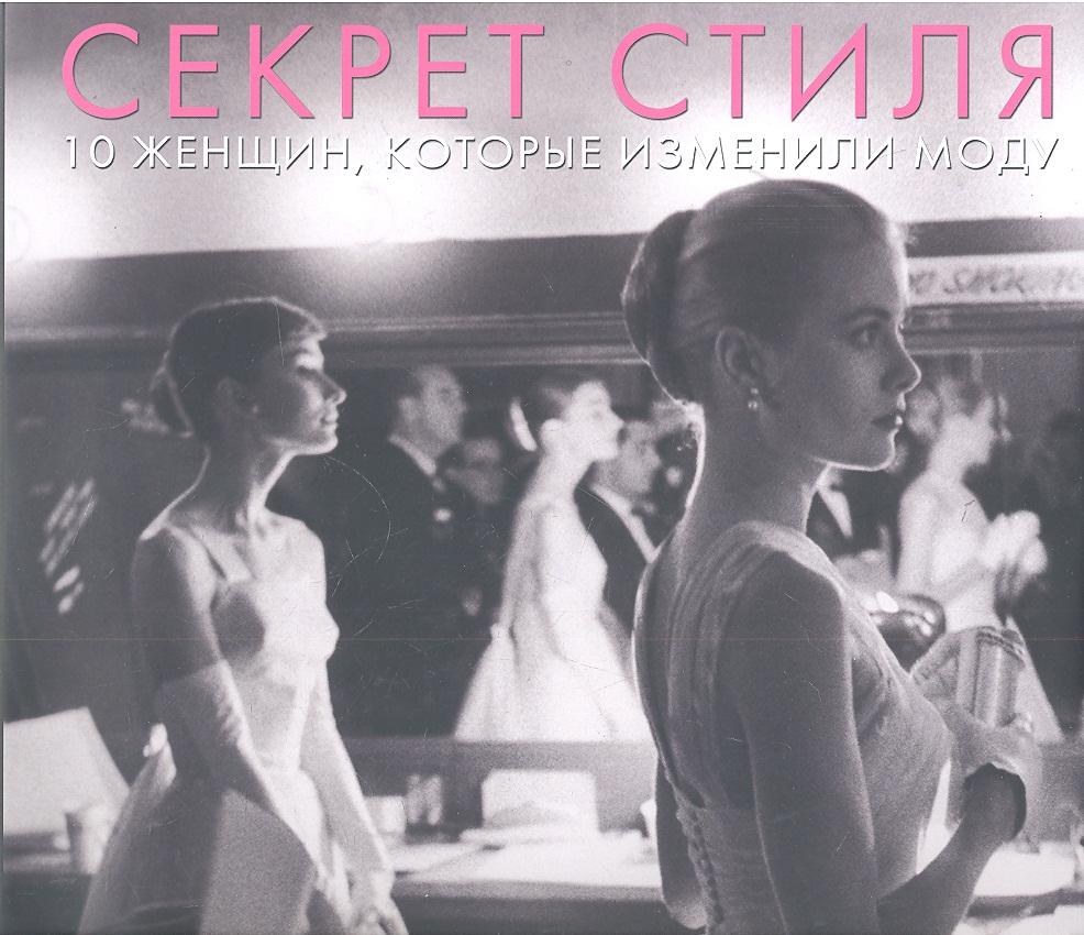 Секреты стиля. 10 женщин, которые изменили моду